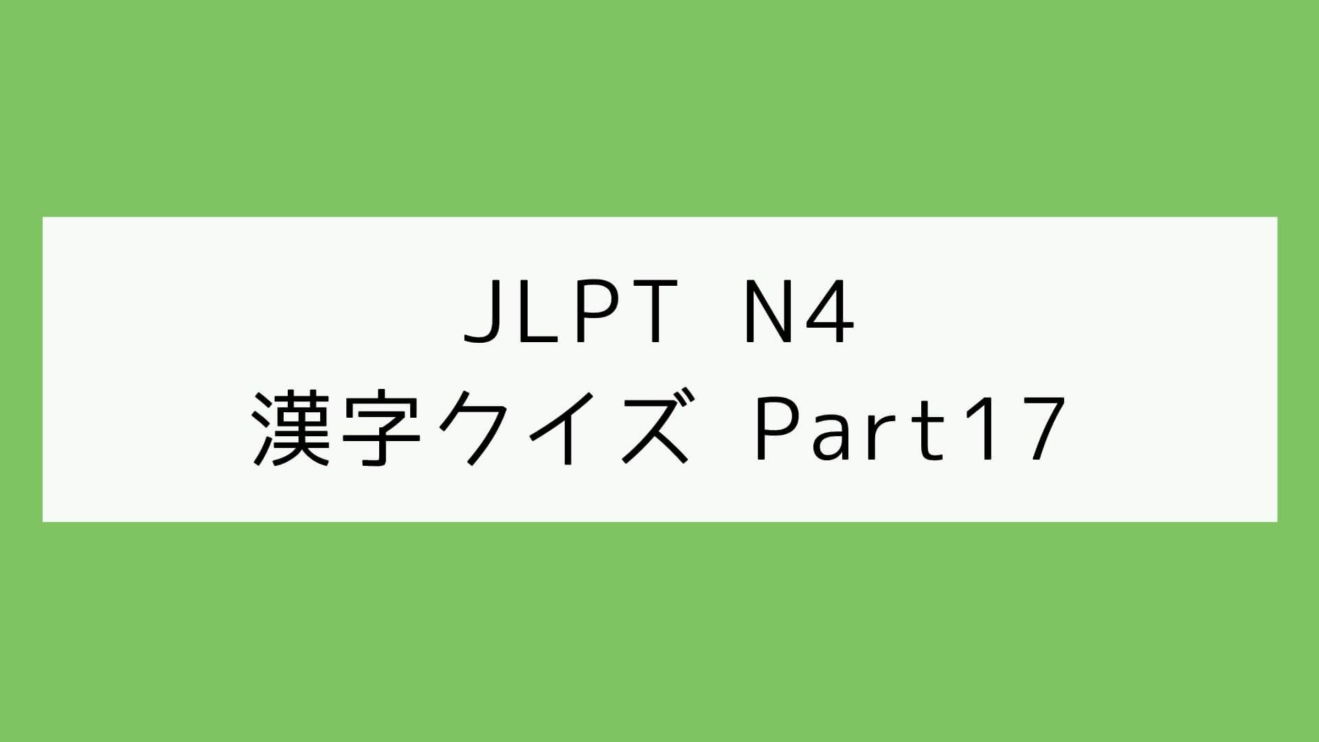 【JLPT N4】漢字クイズ Part17