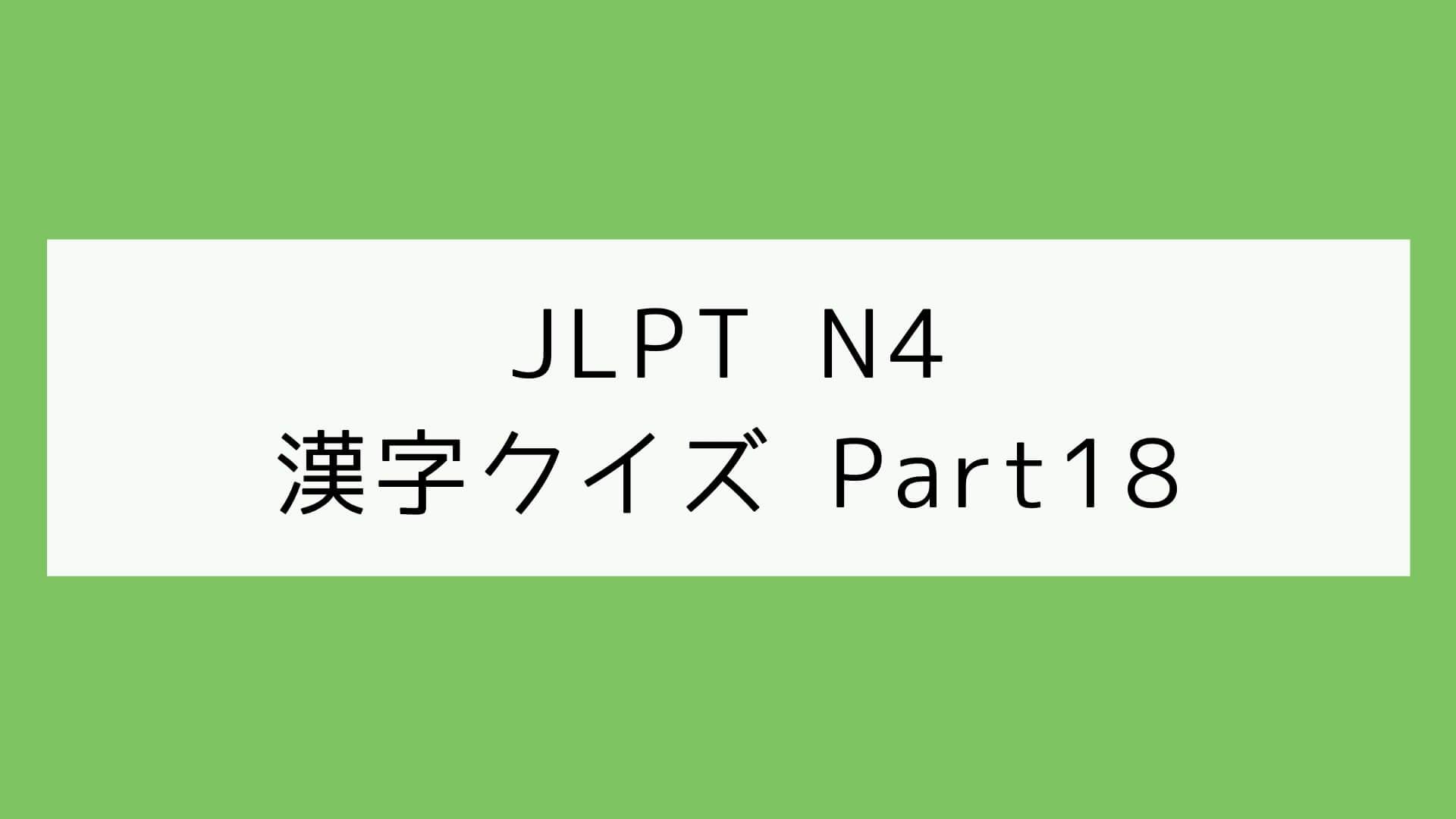 【JLPT N4】漢字クイズ Part18