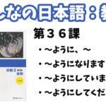 【教案】みんなの日本語初級2:第36課