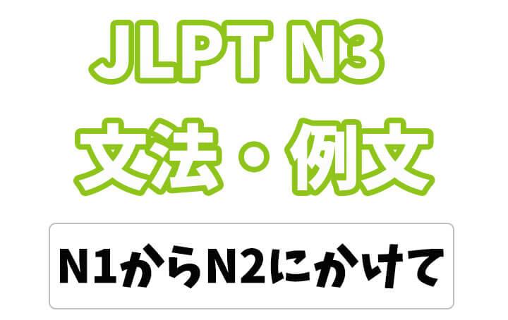 【JLPT N3】文法・例文:〜から〜にかけて