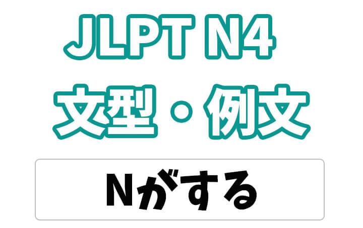【JLPT N4】文法・例文:Nがする