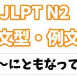 【JLPT N2】文法・例文:〜にともなって