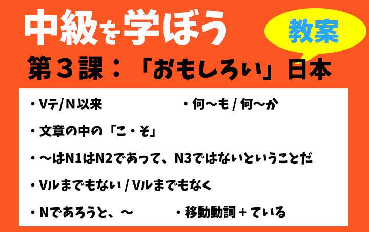 中級を学ぼう-中級前期 第3課:「おもしろい」日本