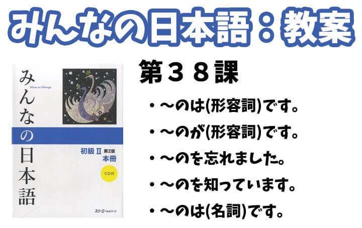 【教案】みんなの日本語初級2:第38課