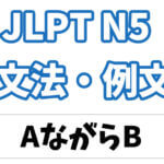 【JLPT N5】文法・例文:AながらB