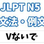 【JLPT N5】文法・例文:〜ないで