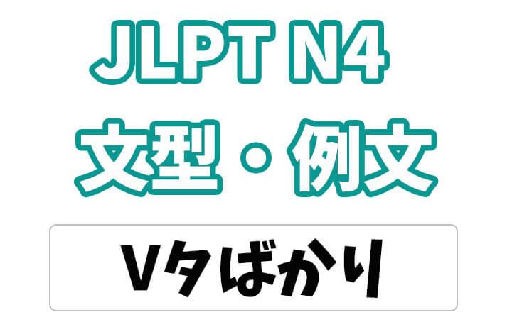【JLPT N4】文法・例文:〜たばかり