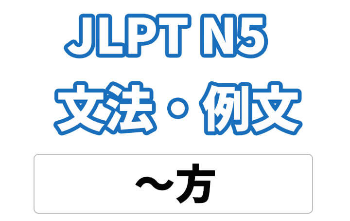 【JLPT N5】文法・例文:〜方(かた)