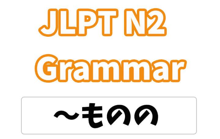 【JLPT N2】文法・例文:〜ものの