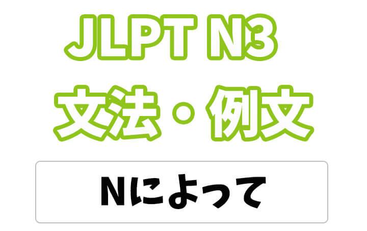 【JLPT N3】文法・例文:Nによって(手段・方法)