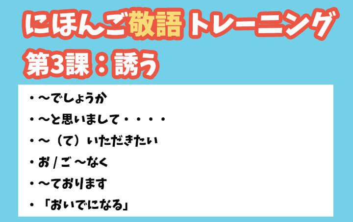 新・にほんご敬語トレーニング 第3課:誘う