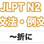 【JLPT N3】文法・例文:〜際に / 〜際の