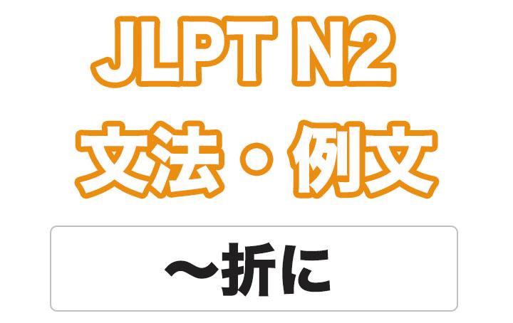 【JLPT N2】文法・例文:〜折に