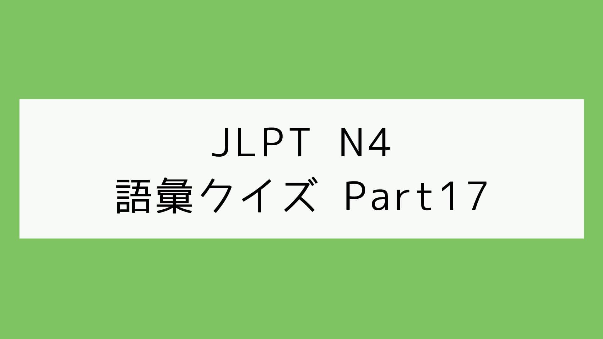 【JLPT N4】語彙クイズ Part17