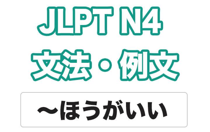 【JLPT N4】文型・例文:〜ほうがいい
