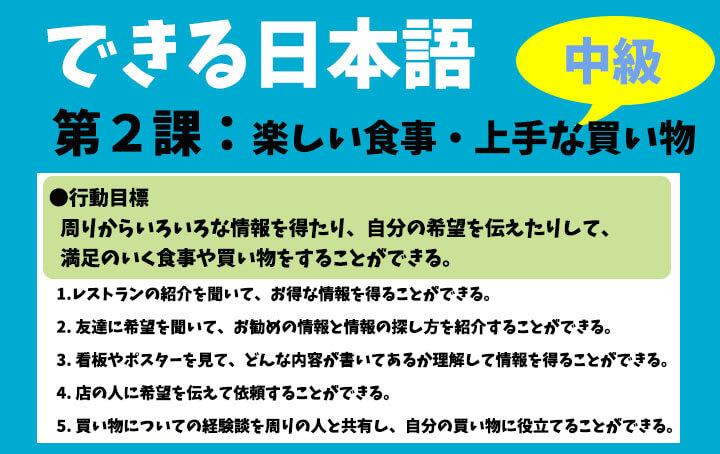 できる日本語:中級 第2課 楽しい食事・上手な買い物