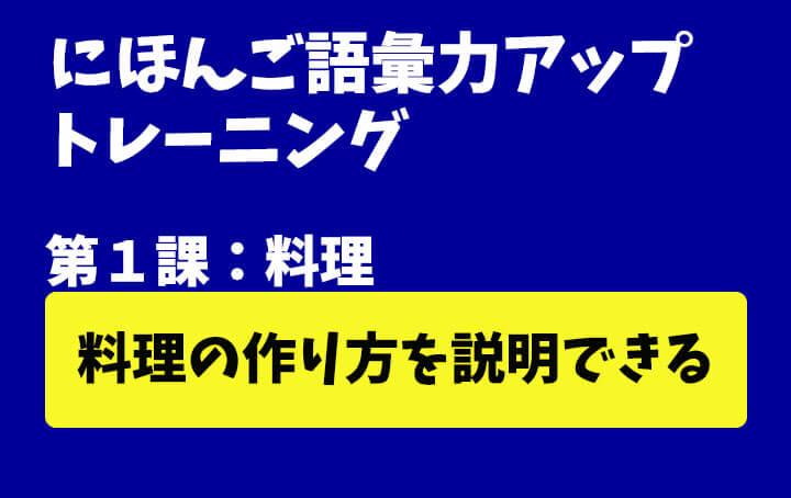にほんご語彙力アップトレーニング 第1課:料理