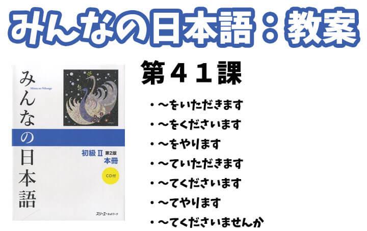 【教案】みんなの日本語初級2:第41課