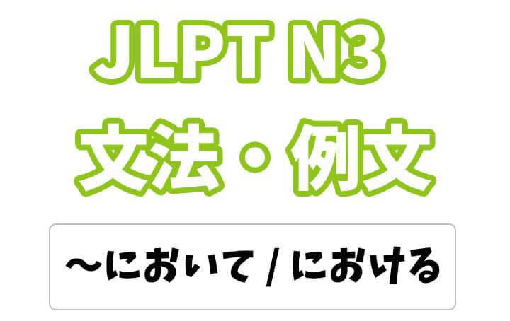 JLPT N3】文法・例文:〜において / 〜における | 日本語NET