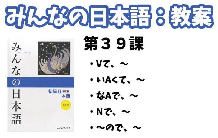 【教案】みんなの日本語初級2:第39課