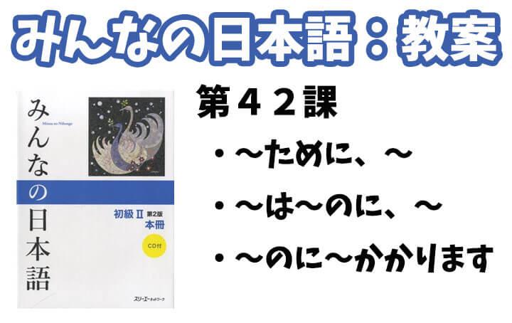 【教案】みんなの日本語初級2:第42課