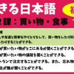 できる日本語:初級 第2課 買い物・食事