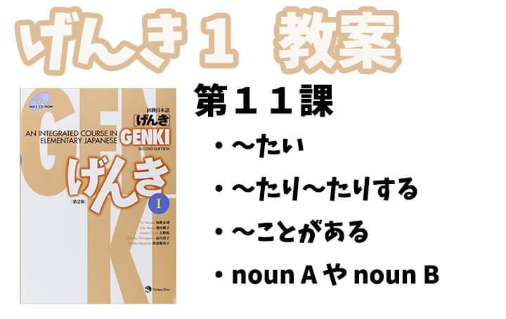 げんき1 初級日本語 第11課