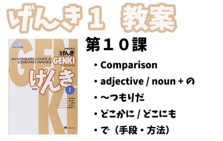 げんき1 初級日本語 第10課