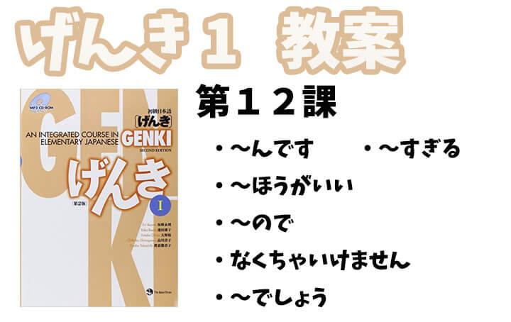 げんき1 初級日本語 第12課