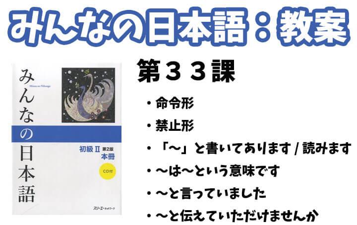 【教案】みんなの日本語初級2:第33課