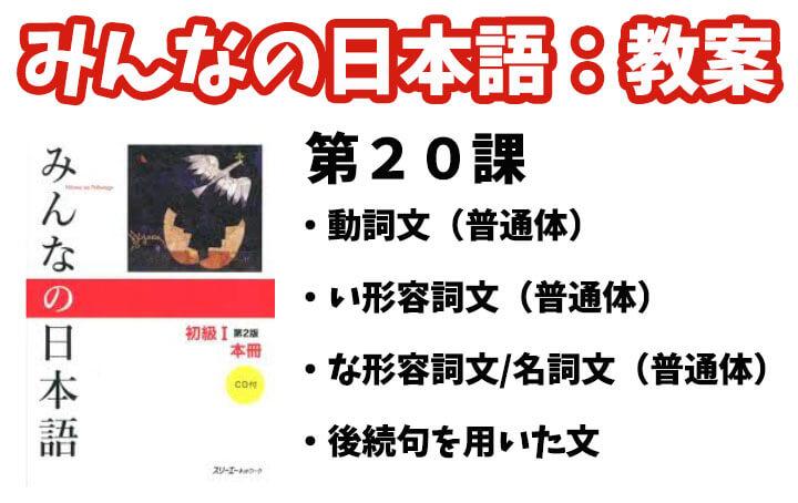 【教案】みんなの日本語初級1:第20課