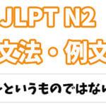 【JLPT N2】文法・例文:〜というものではない