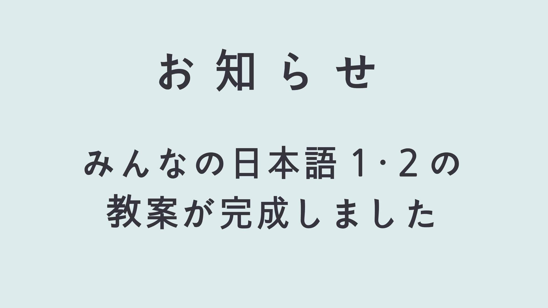 お知らせ - みんなの日本語1・2の教案が完成しました。