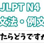 【JLPT N4】文法・例文:〜たらどうですか