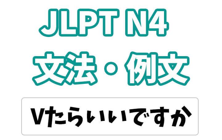 【JLPT N4】文法・例文:Vたらいいですか