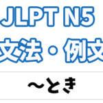 【JLPT N5】文法・例文:〜とき