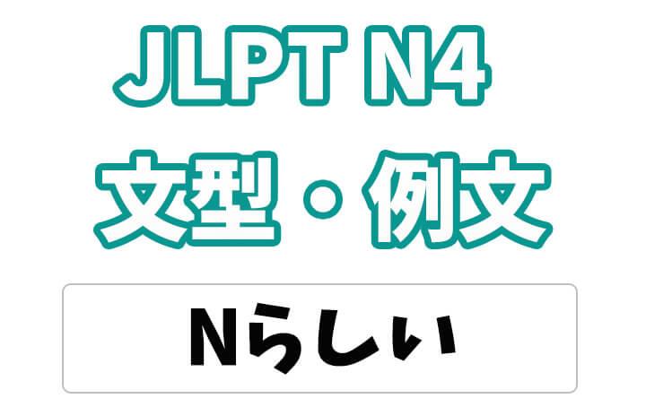 【JLPT N4】文法・例文:Nらしい(典型)