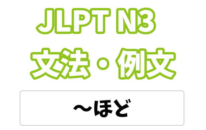 【JLPT N3】文法・例文:ほど(相関関係)