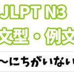 【JLPT N3】文法・例文:〜に違いない