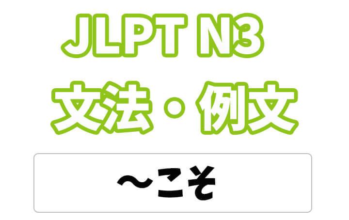 【JLPT N3】文法・例文:こそ