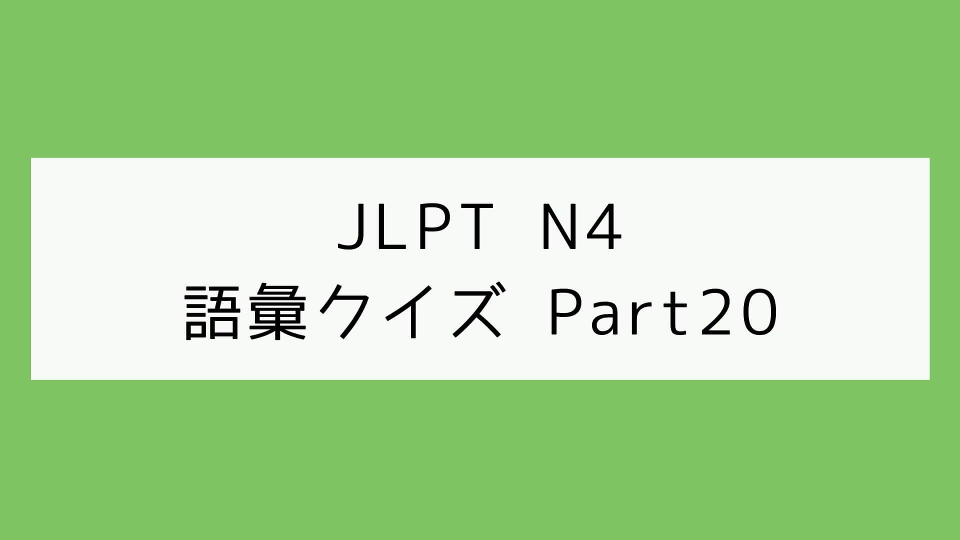 【JLPT N4】語彙クイズ Part20