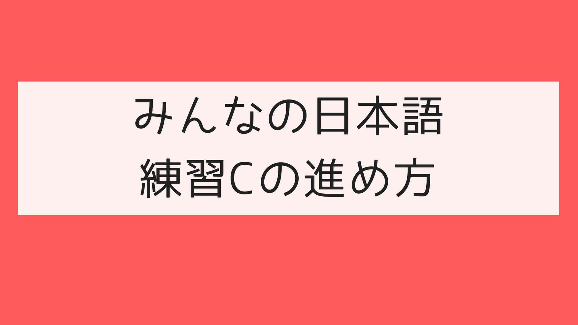 みんなの日本語  練習Cの進め方
