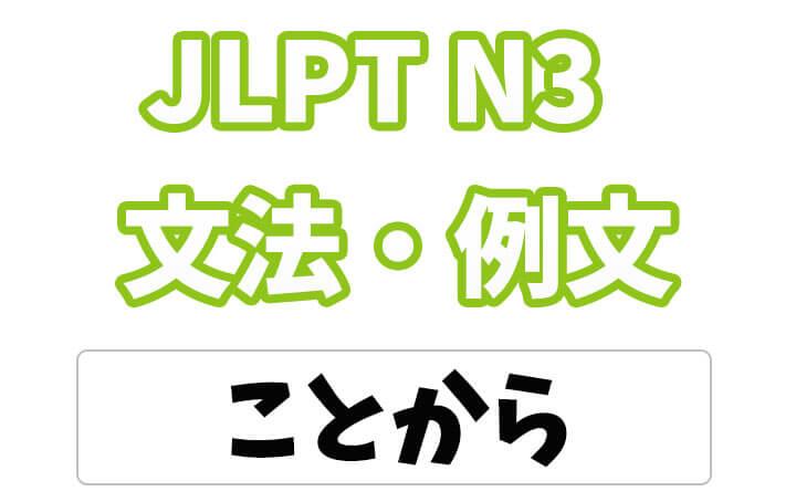 【JLPT N3】文法・例文:〜ことから