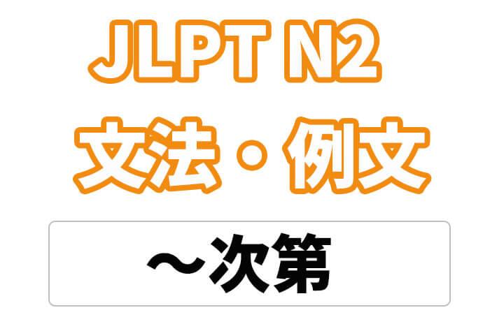 【JLPT N2】文法・例文:次第(しだい)