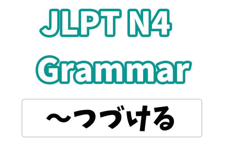 【JLPT N4】文法・例文:〜つづける