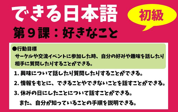 できる日本語:初級 第9課 好きなこと