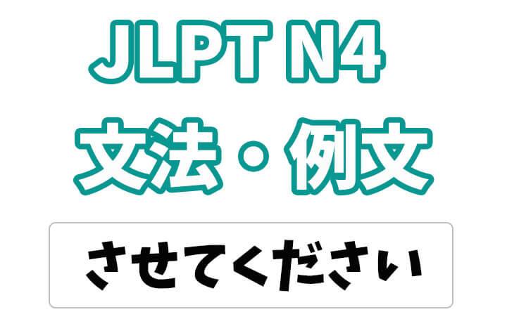 【JLPT N4】文法・例文:させてください