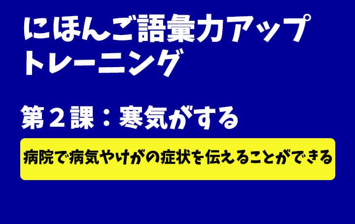 にほんご語彙力アップトレーニング 第2課:病気・症状