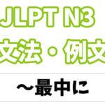 【JLPT N3】文法・例文:〜最中に