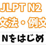【JLPT N2】文法・例文:〜をはじめ